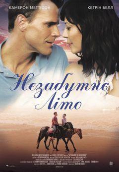 Un'estate da ricordare