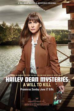 Le indagini di Hailey Dean: Un'amara verità