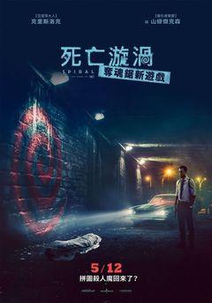 Locandina Every Breath You Take - Senza respiro
