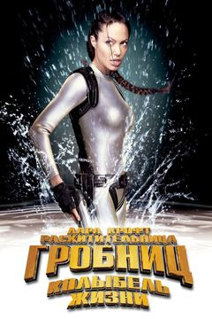 Lara Croft: Tomb Raider - La Culla Della Vita