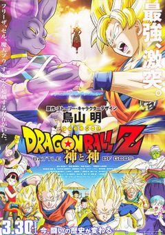 Locandina Dragon Ball Z - La Battaglia degli Dei